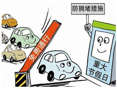 清明节假期小客车免费通行 预计5、7日达拥堵高峰