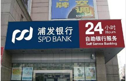 信用卡分期资金被用于炒股 浦发银行严重违反审慎经营规则
