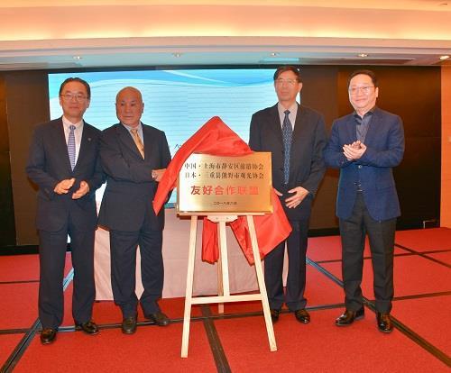 日本三重縣熊野市旅遊觀光推介會在上海成功召開