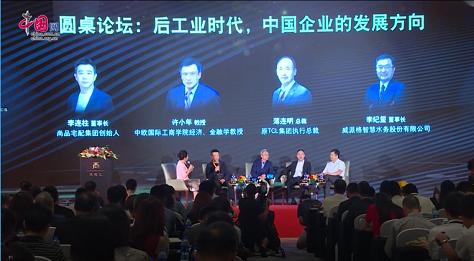 後工業化時代,中國民企的發展方向
