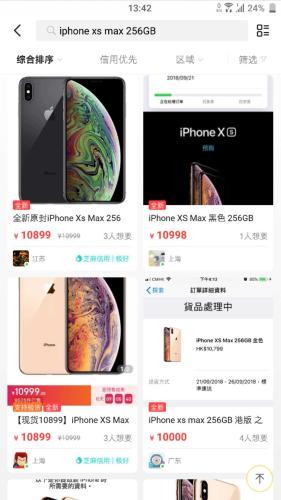 金融套利,閒魚上降價賣新iPhone