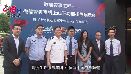 上海市公安局微信警务室深耕魔方等白领公寓