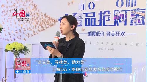 上海DA美聯臣新品發佈會成功舉行