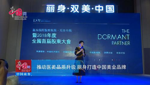 推動醫美品質升級 麗身打造中國美業品牌