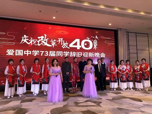 """上海爱国中学校友辞旧迎新致敬""""改革开放40周年"""""""