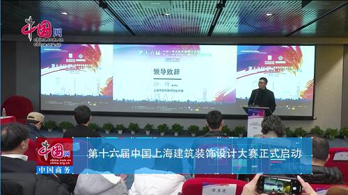 第16届中国上海建筑装饰设计大赛正式启动