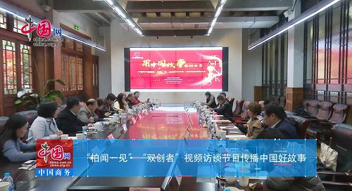 """《柏闻一见》讲述""""双创者""""好故事 用中国故事感动世界!"""
