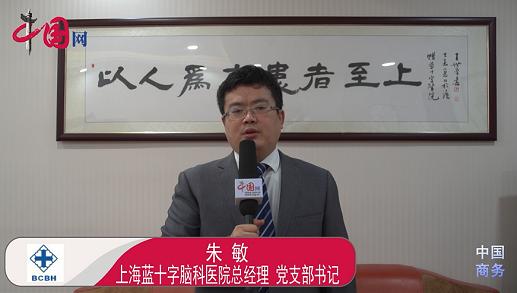上海蓝十字脑科医院高水平办医获支持
