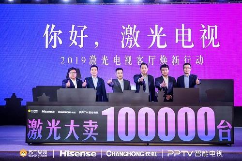10万台!苏宁定下2019年激光电视大卖目标