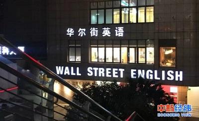 华尔街英语让这些学员追悔莫及