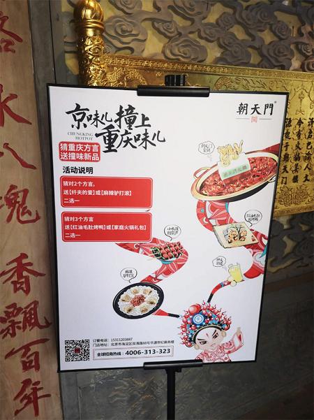 朝天门火锅推出撞味新品,网友 只有重庆人想得出来图片