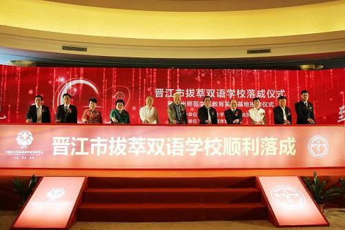 让更多的孩子享受优质基础教育 晋江市拔萃双语学校落成