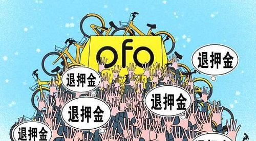 留给ofo的时间不多了!6部门发文剑指共享单车企业退押金难