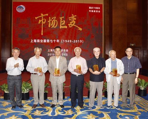 """""""老财贸""""共话上海商业70年取得举世瞩目成就"""