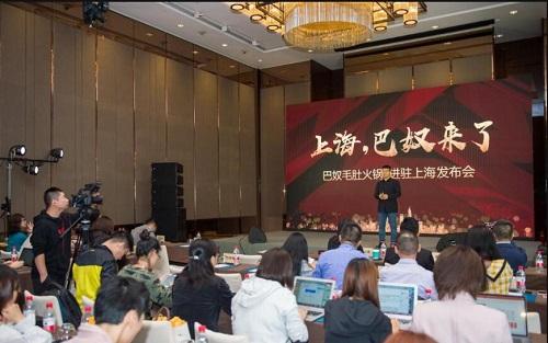 巴奴毛肚火锅打入上海,能否重现北京翻台率?