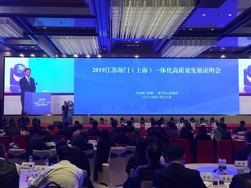 江苏海门市与上海市加快一体化高质量发展