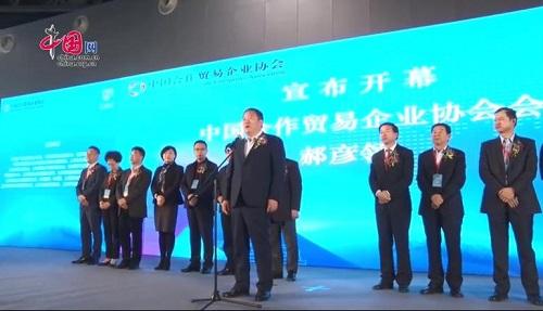 中国合作贸易大会暨供销贸易国际展览盛会在沪举行