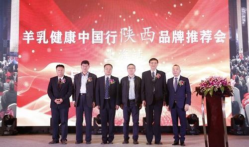 羊乳健康中国行陕西品牌推介会在上海举行