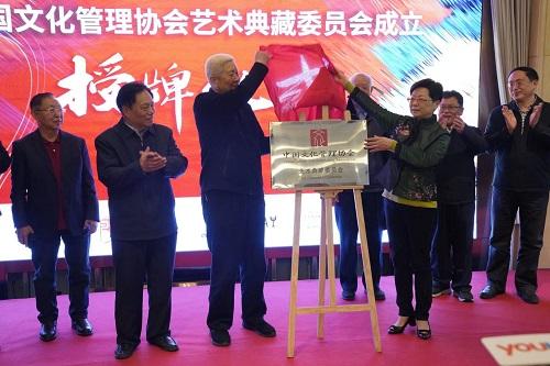 上海欢迎中国文化管理协会艺术典藏委员会在沪成立