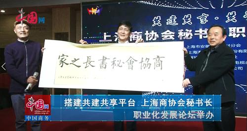 搭建共建共享平台 上海商协会秘书长职业化发展论坛在沪举办