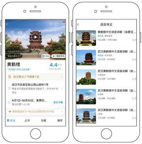"""宅家""""云旅游"""",3千景区免费提供语音导览"""