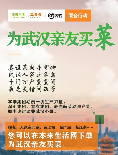 """本来鲜在武汉""""特惠保供""""补贴价供应优质食材"""