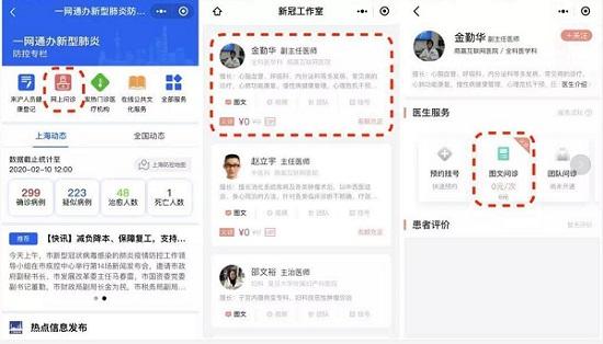 """上海""""一网通办""""多端联动向市民提供云义诊"""