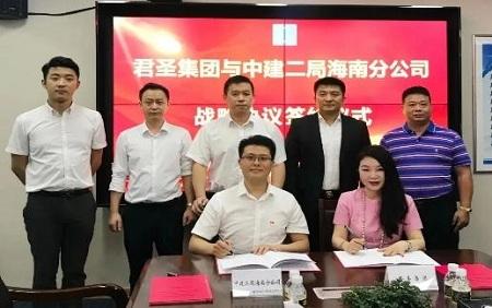 中建二局海南分公司与君圣国际集团控股有限公司签署协议