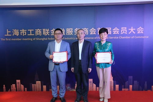 王均金當選上海市工商聯金融服務商會首任會長