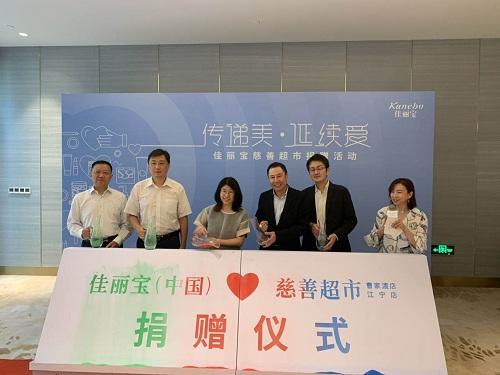 佳丽宝化妆品(中国)公司连续3年向慈善超市捐赠