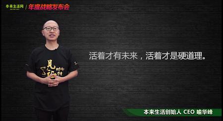 本来生活网庆8周年加速布局中西部生鲜市场