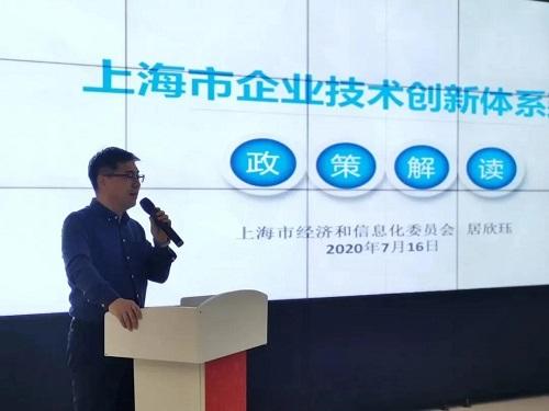 """上海""""浦江之光""""科创沙龙第十九期聚焦中小企业上市"""