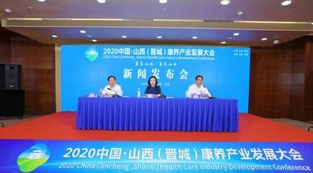 2020山西(晋城)康养产业发展大会9月21日至22日举办