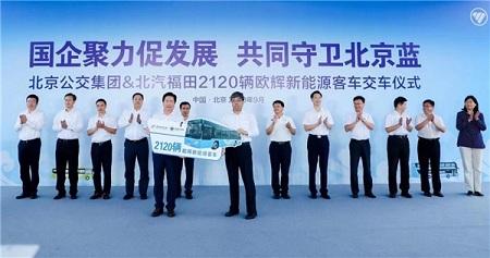 北汽福田2120辆新能源客车交付北京公交