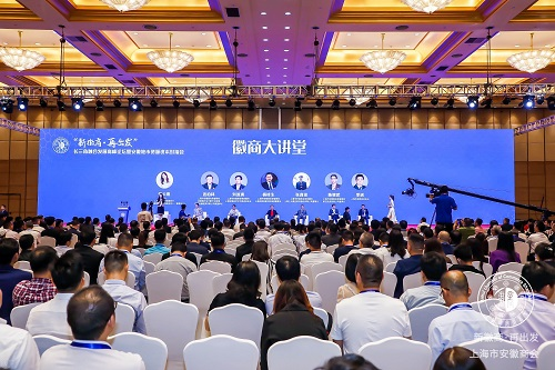 上海市安徽商会举办长三角融合发展高峰论坛