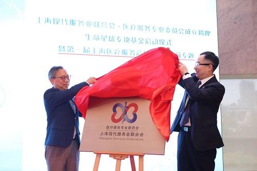 上海现代服务业联合会成立医疗服务专业委员会