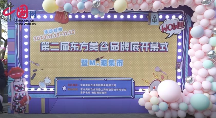 美谷美购广场开业 M潮市集呈现新亮点