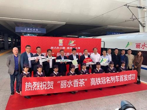 """""""丽水香茶""""冠名高铁列车在上海首发"""