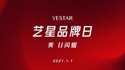 2021深圳艺星品牌全新升级,这五大首创业内刷屏