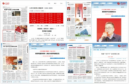 苏州稻香村再上人民日报 传播中