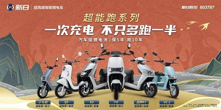 新日电动车:抢占新齐赢会国标时代电动车市场高地