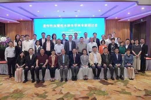 探讨遗传性血管性水肿(HAE)诊疗破局之道 HAE多学科专家在沪举行研讨会
