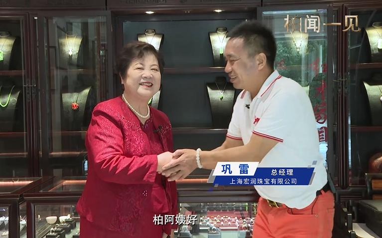 柏闻一见第126期:上海宏润珠宝公司总经理巩雷,家有贤妻、事业有成