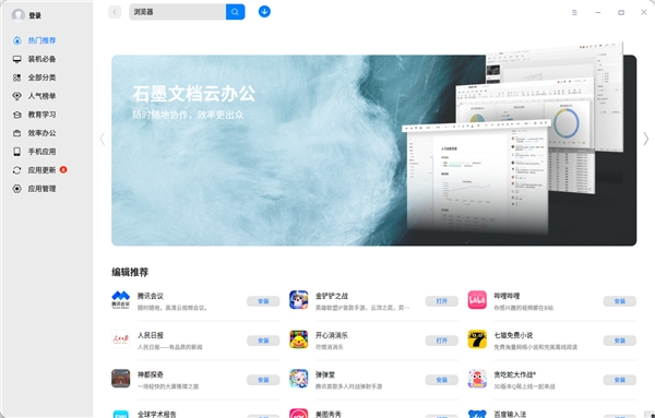 国产化云 Office 首家   石墨文档与统信 UOS 完成兼容性认证